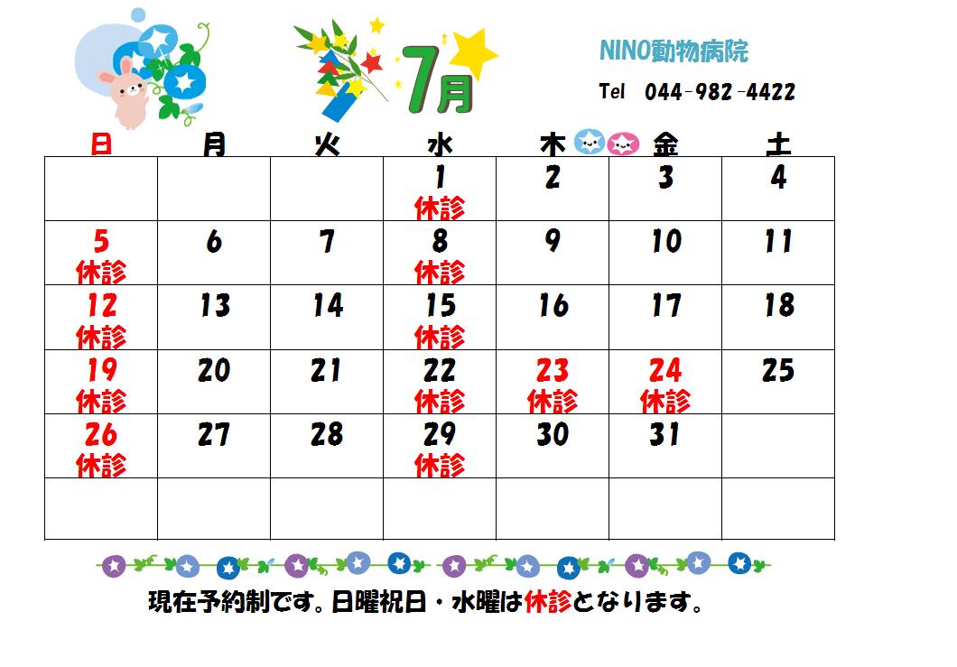 7月の診療日のお知らせ☆_e0288670_17415242.png