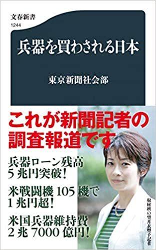 戦略なき国防ー東京新聞社会部『兵器を買わされる日本』より(5)_e0337777_14263397.jpg