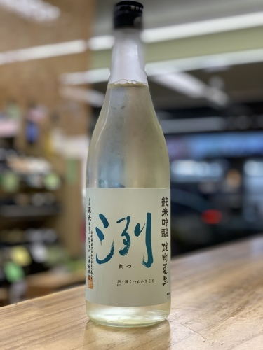 日本酒「洌  純米吟醸 雄町 夏生」吉祥寺の酒屋より_f0205182_19245817.jpg