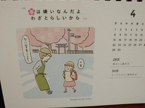 「メイちゃん」_a0075684_10515240.jpg