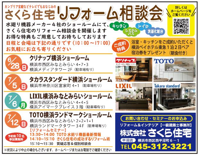 イベント情報 ~タカラスタンダードショールーム相談会~_e0190287_14293587.png