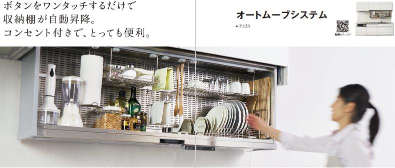 キッチンおすすめ機能_e0190287_14440751.png