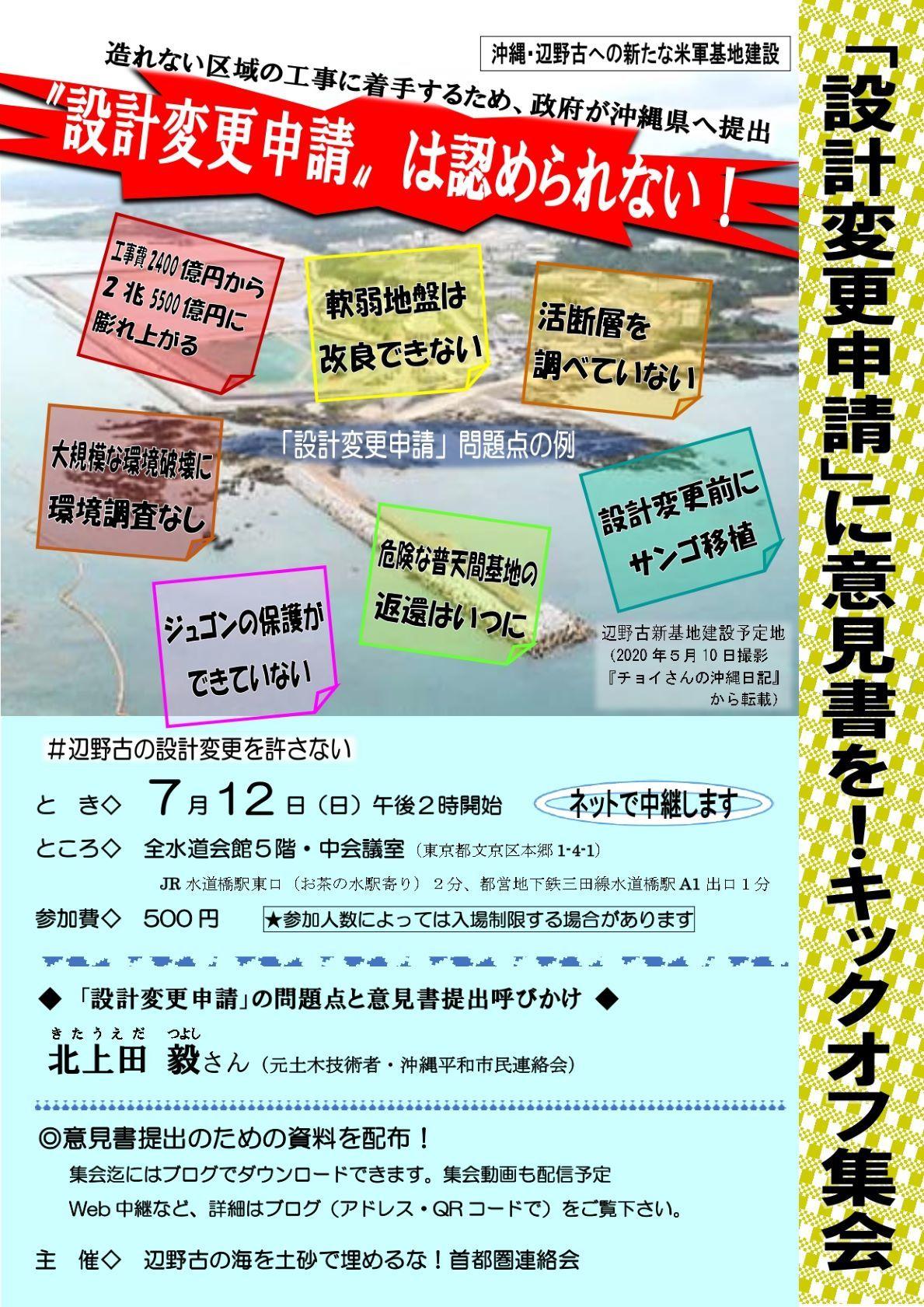 「設計変更申請」に意見書を!7.12キックオフ集会へ_d0391192_10383867.jpg