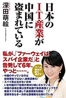 おすすめの本 その174  「日本のIT産業が中国に盗まれている」_e0021092_13230224.jpg