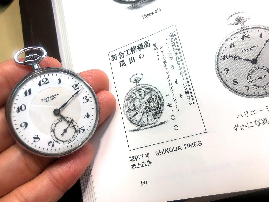 精工舎 SEIKOSHA RIGHT_c0145198_18464976.jpg