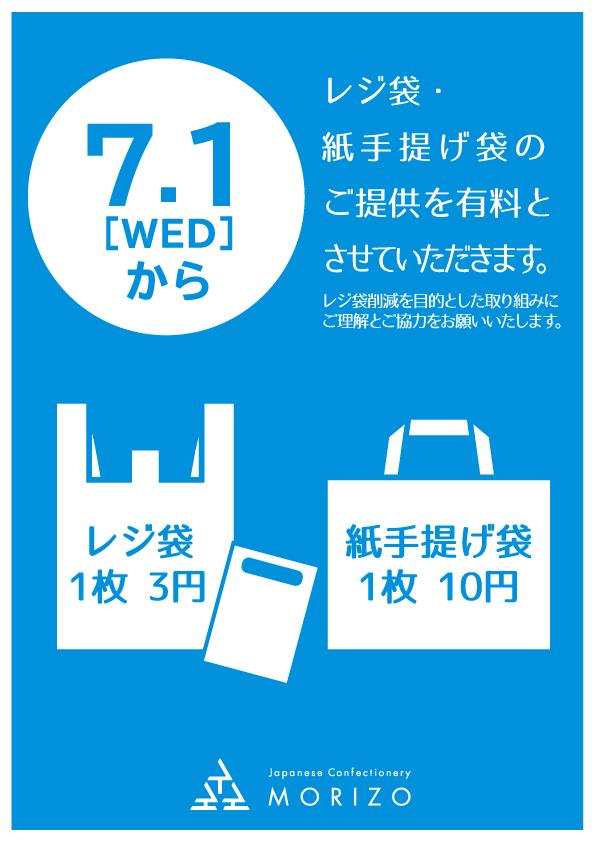 レジ袋有料化のお知らせ_f0058799_12235180.jpg