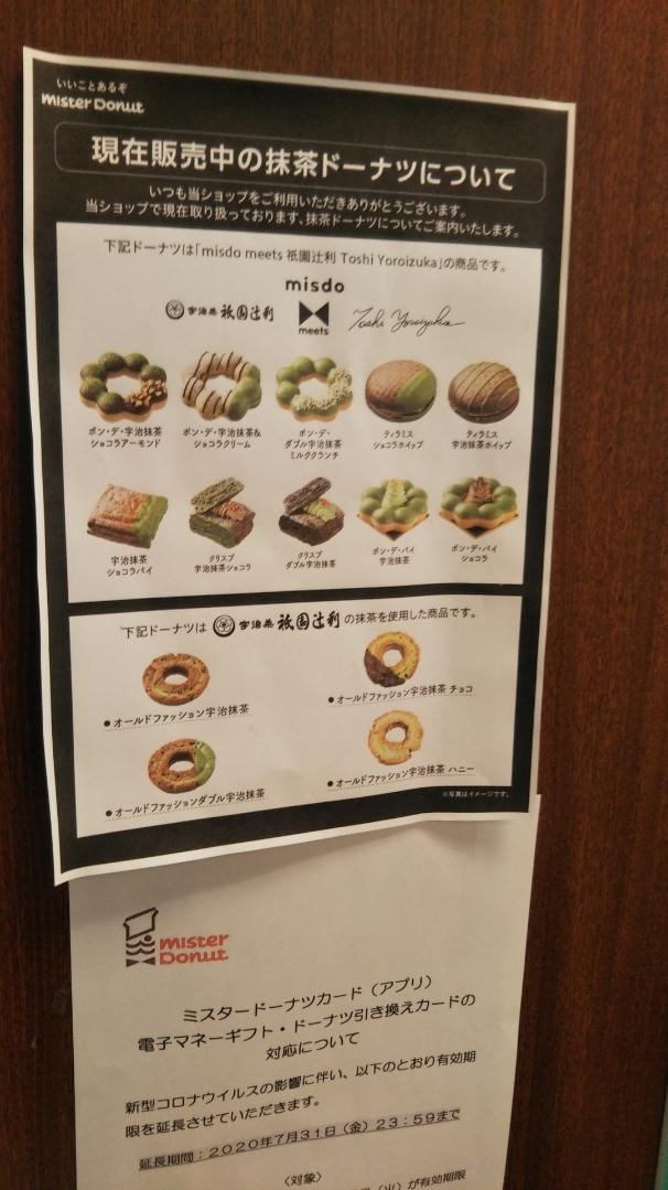 ミスタードーナツ イオンモール甲府昭和店 ドーナツビュッフェ_f0076001_23030072.jpg