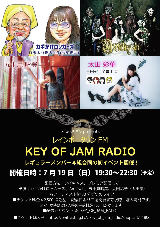 KEY OF JAM RADIO 合同配信イベントその内容も決定!_b0183113_20562151.jpeg