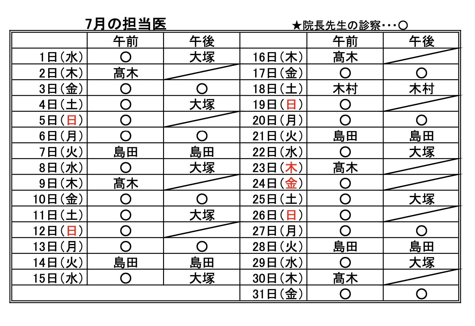 7月担当医表_b0095233_17205581.png