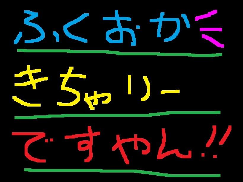 福岡の魅力再発見キャンペーン?ですやん!_f0056935_20174045.jpg