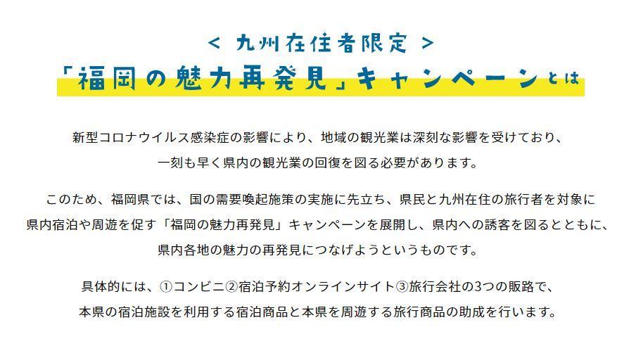 福岡の魅力再発見キャンペーン?ですやん!_f0056935_20212818.jpg