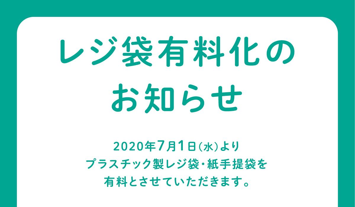 7月1日~レジ袋有料化のお知らせ
