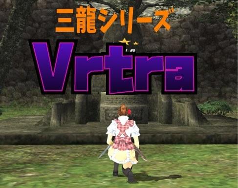 三龍シリーズ ~Vrtra~_e0401547_19393544.jpg