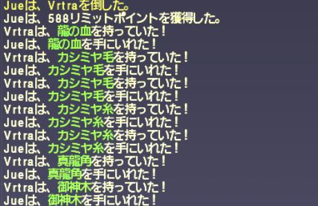 三龍シリーズ ~Vrtra~_e0401547_19565776.png