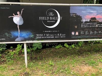 清里フィールドバレエ2020開催!_f0019247_1214960.jpg