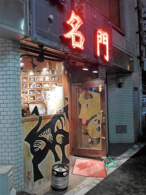 四谷三丁目「焼肉 名門」へ行く。_f0232060_22195339.jpg