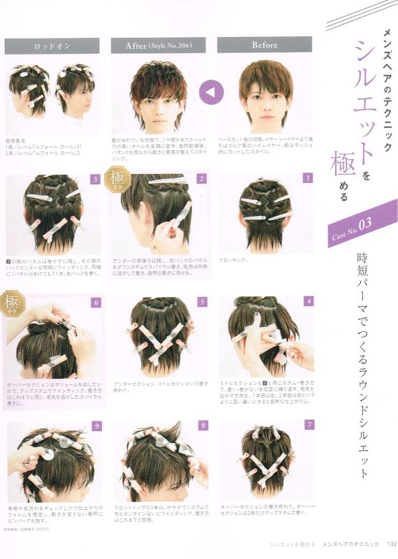 掲載誌 男髪パーツ図鑑発売です_c0381463_20373761.jpg