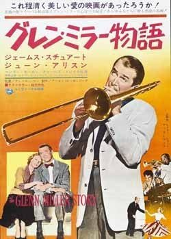 Jazz日記 in 【今津 Movie theater/グレン・ミラー物語】_a0214566_06393865.jpg