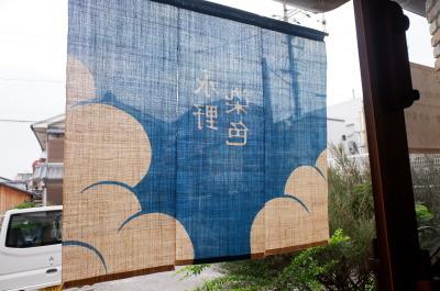 夏の麻暖簾_e0247766_14313008.jpg