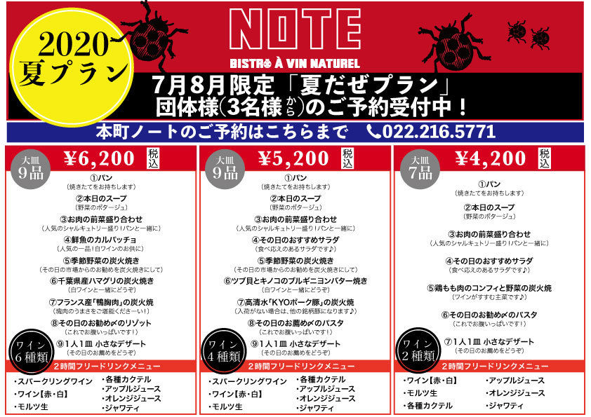 6月26日更新「7月・8月限定夏だぜプラン!7月のお休み」_b0197969_16015026.jpg