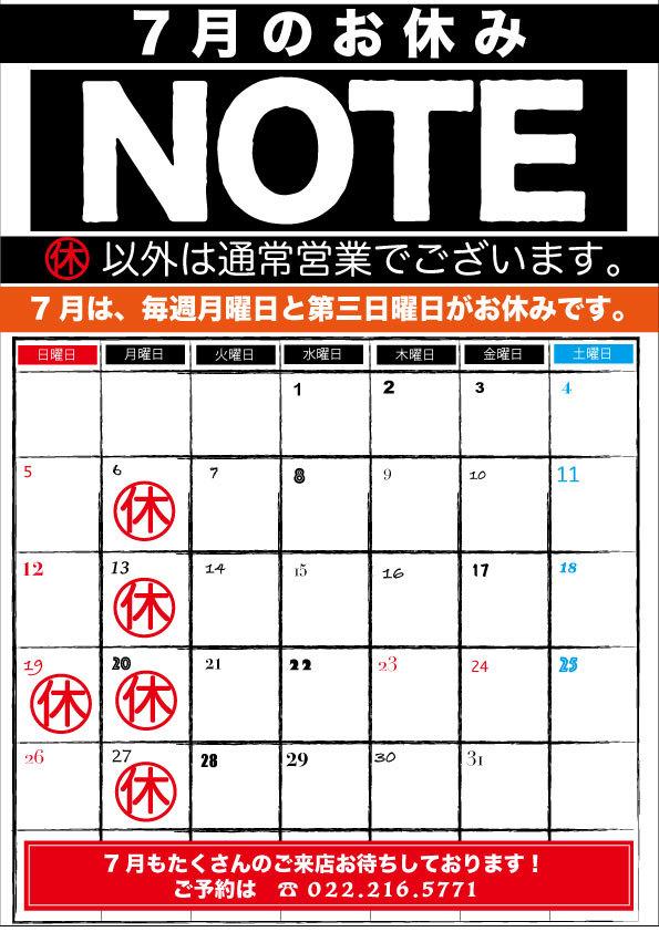 6月26日更新「7月・8月限定夏だぜプラン!7月のお休み」_b0197969_16015981.jpg
