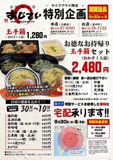 お料理宅配延長!9月30日(水)まで<予定>_f0186373_09561668.jpg