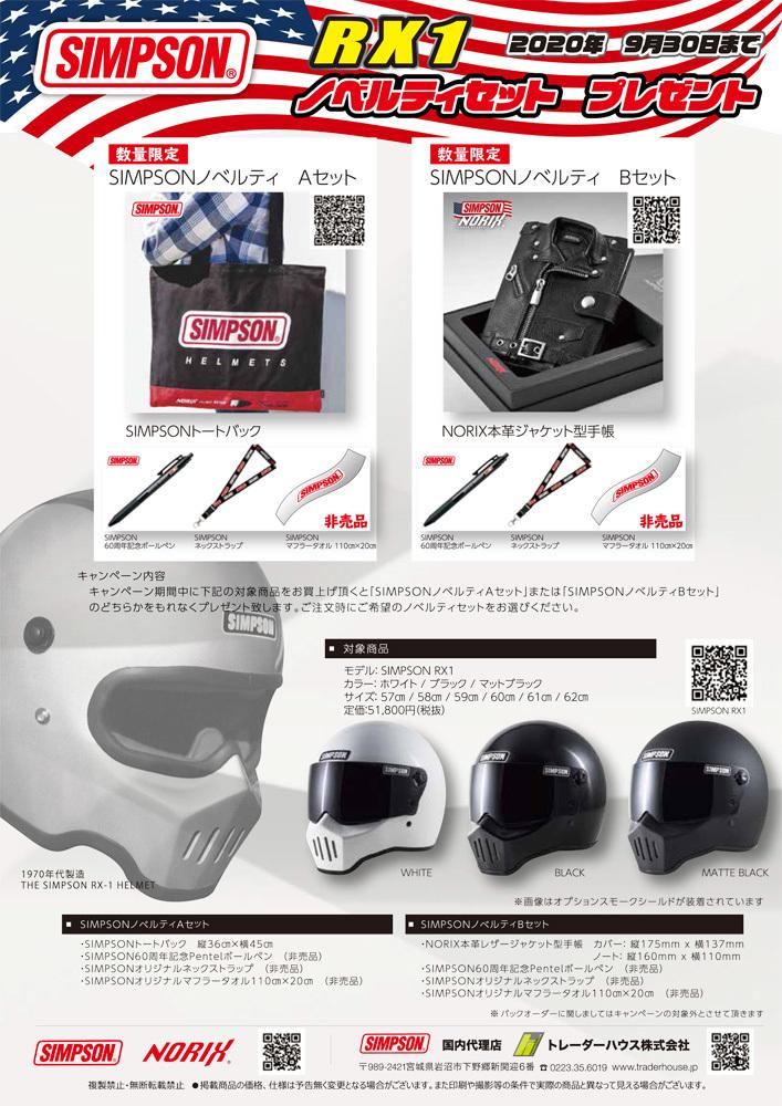 SIMPSON RX1 キャンペーン!_b0163075_09071095.jpg