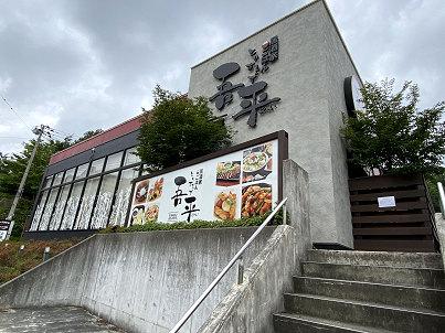 町田多摩境:「とりあえず吾平」閉店!_c0014187_23102361.jpg