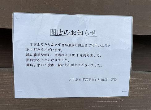 町田多摩境:「とりあえず吾平」閉店!_c0014187_23102567.jpg