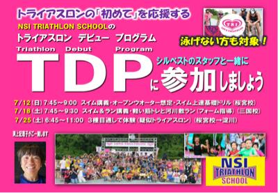 7/12・18・25 NSIトライアスロンスクール『TDP(トライアスロンデビュープログラム)』_e0363689_13060721.jpg
