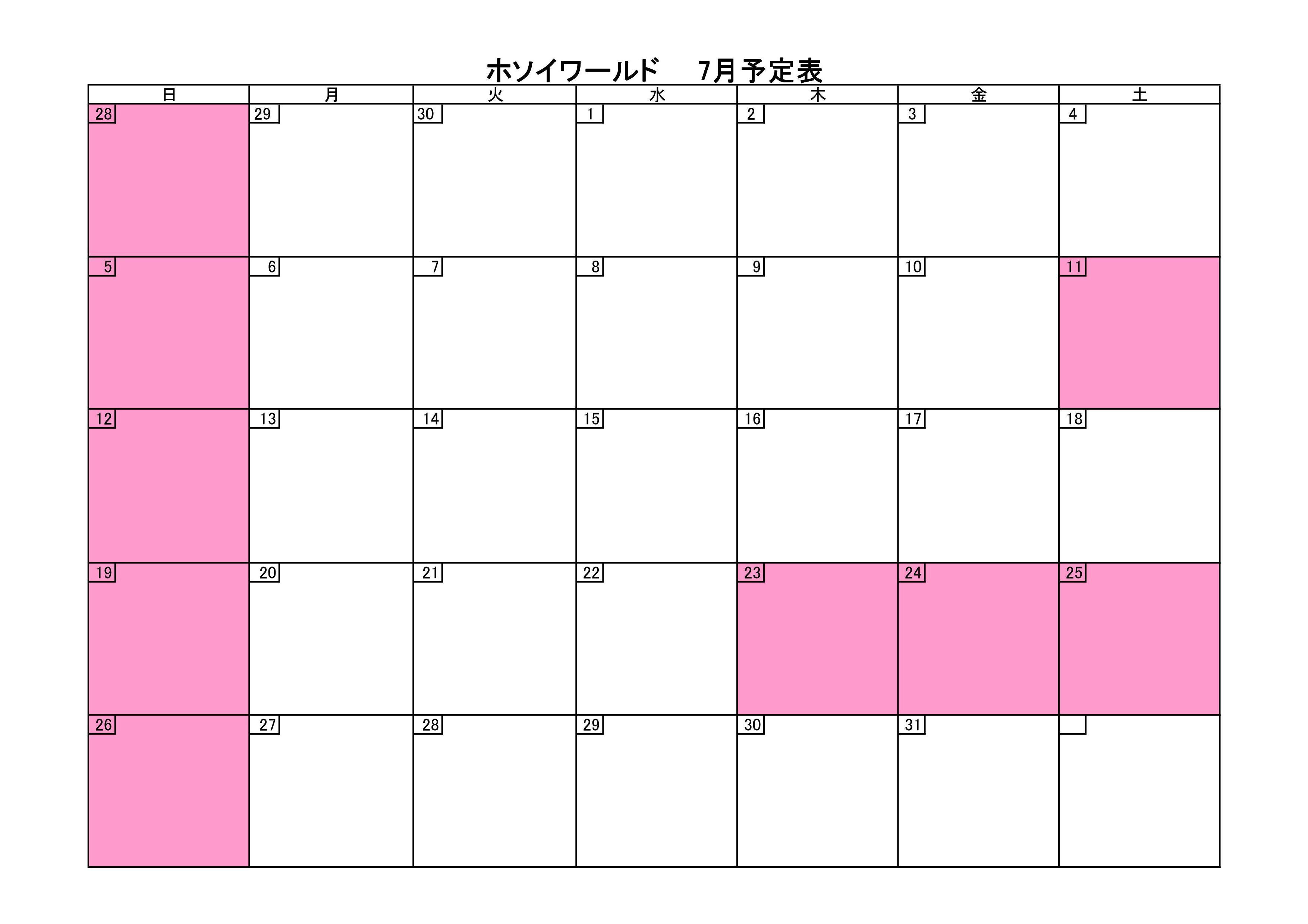 7月の予定表_b0136590_14040805.jpg
