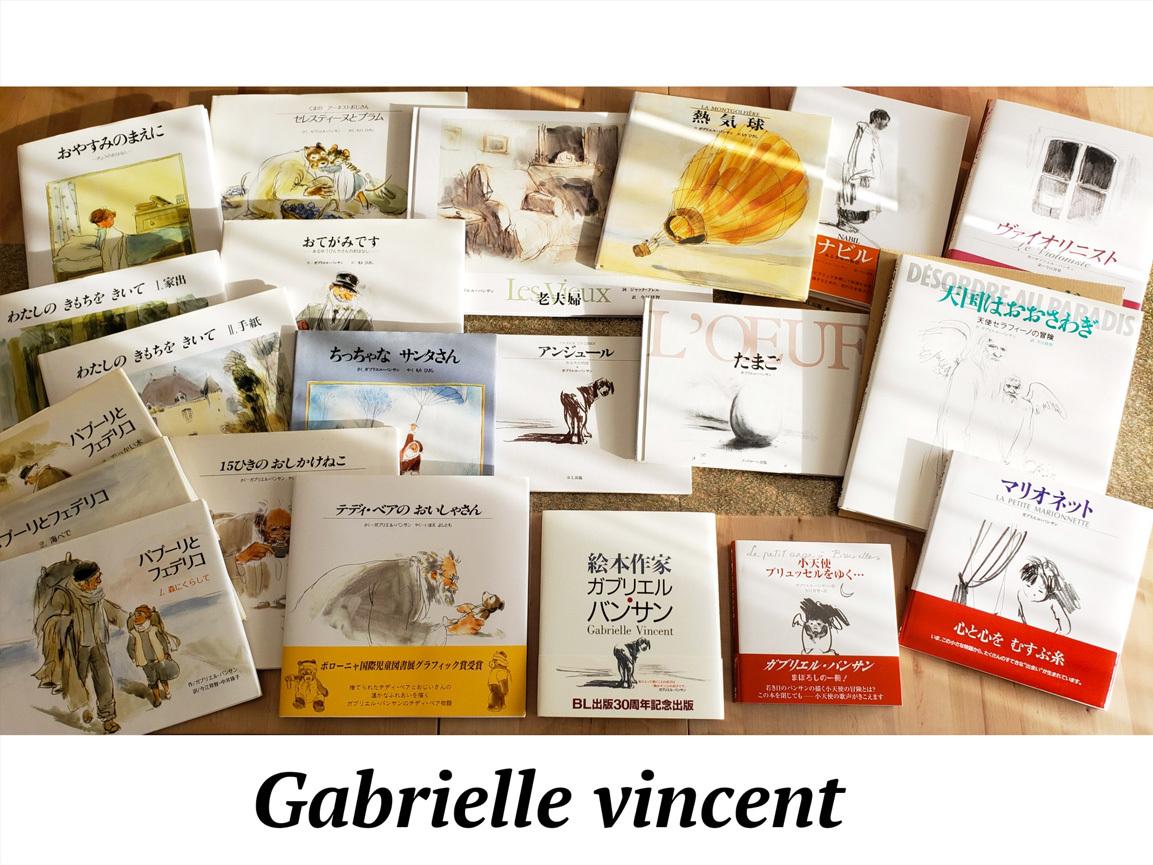 Gabrielle Vincent/あーとぶっく/モネカの睡蓮…!?_d0224894_20450995.jpg
