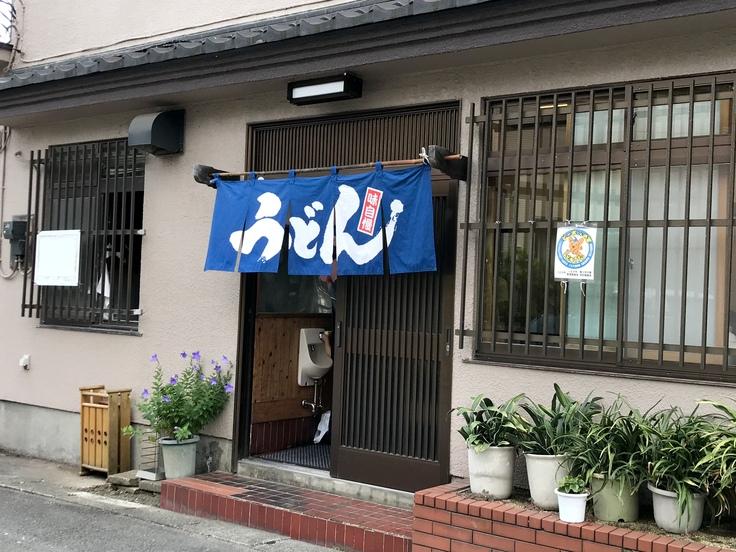 うどん冷1.5人前@ふたばや(八王子)_c0212604_11173884.jpg