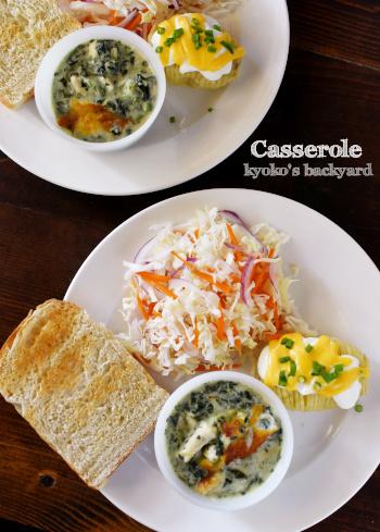 ほうれん草とチキンのディップのようなスープのようなキャセロール_b0253205_09401849.jpg