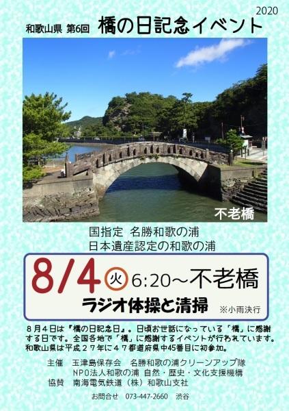 橋の日_c0367107_15313842.jpg