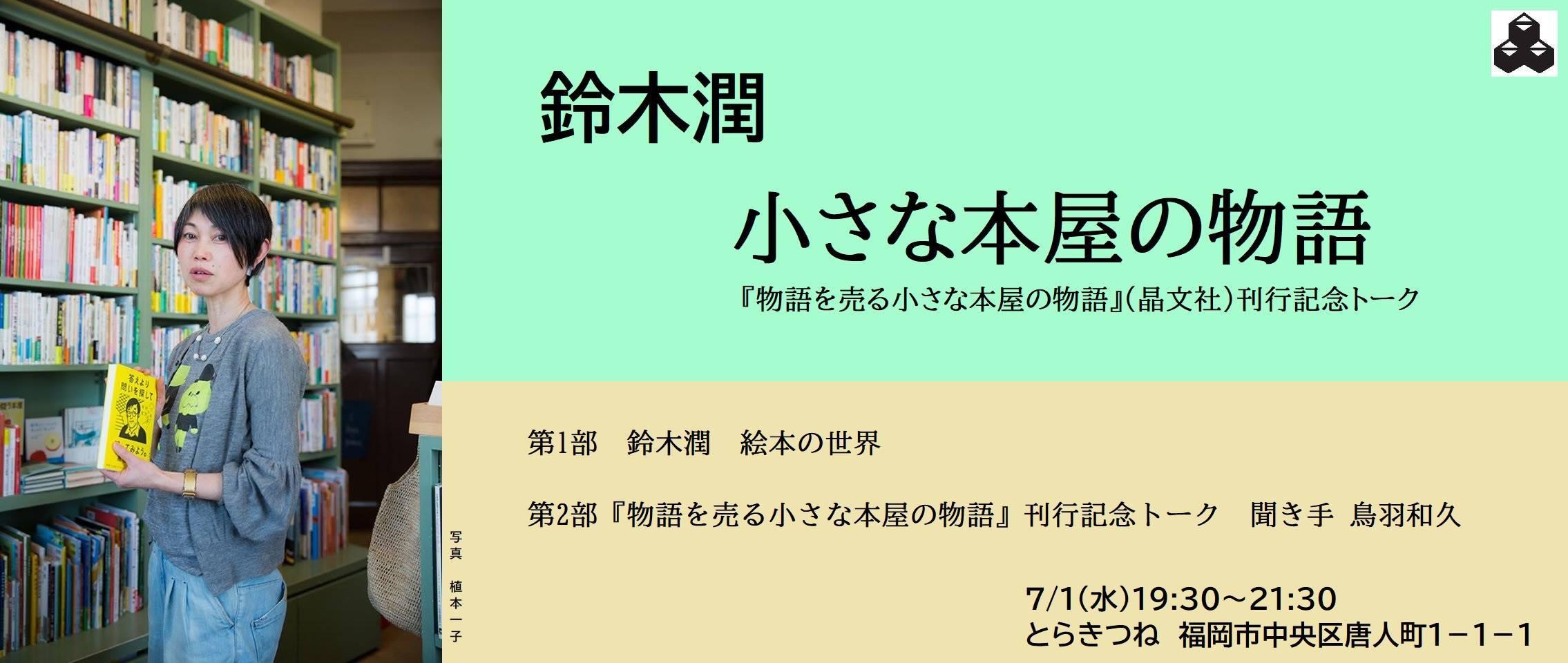 7月のとらきつねのイベント_d0116009_14145569.jpg