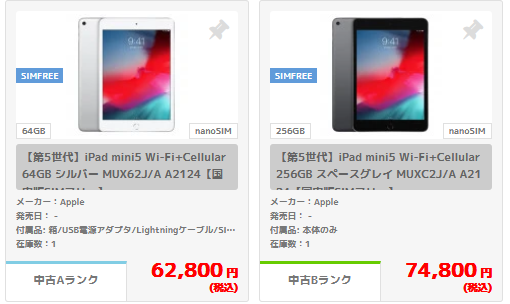 2020年6月 iPad mini(第5世代)の白ロム・中古価格相場感_d0262326_20033101.png