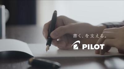 【YouTube】ナレーションさせていただいておりますPILOT企業CM  (^^)TVオンエア中です!_c0118528_07160397.png