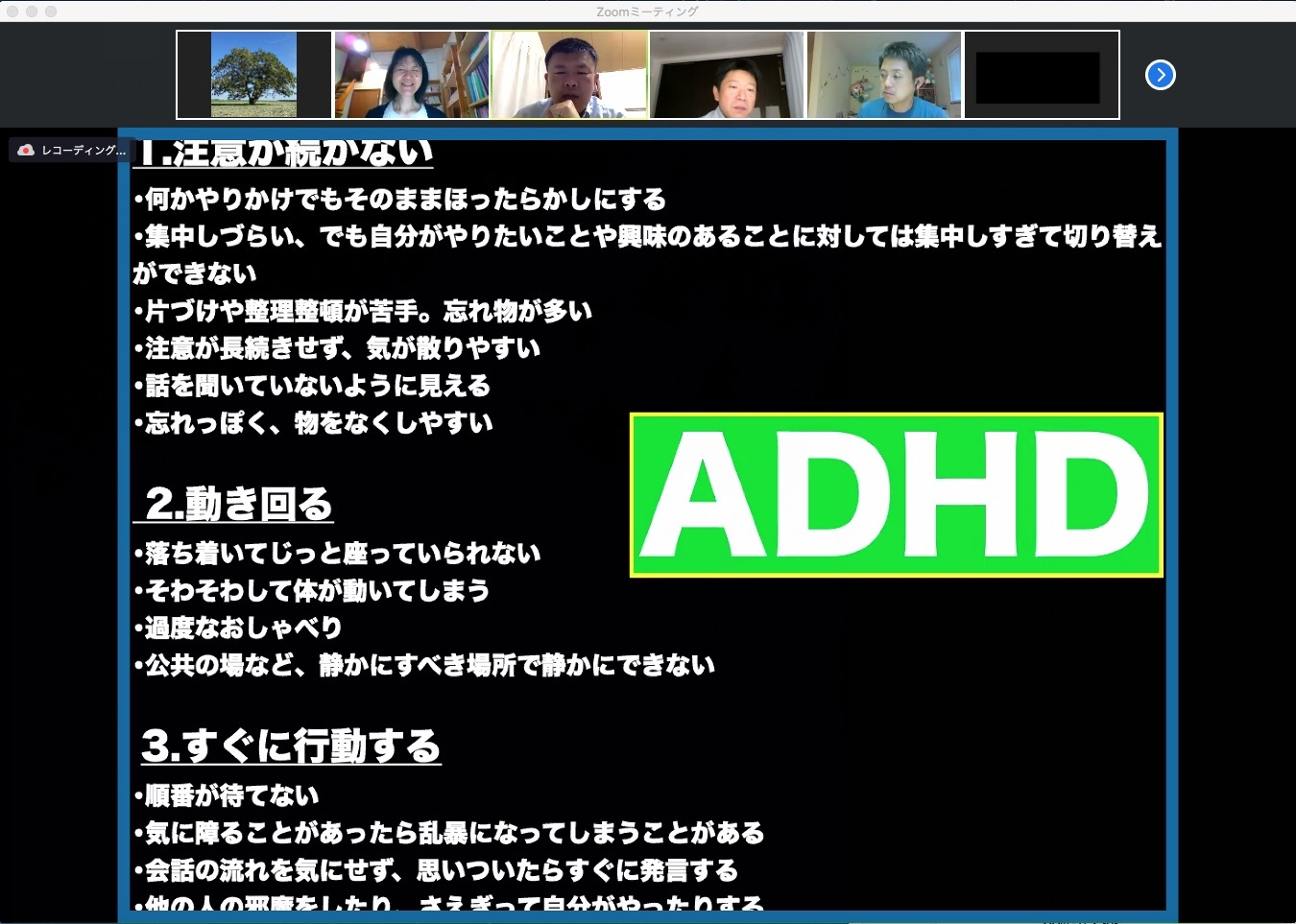 【ご報告】第2回特別支援学習会Web_e0252129_12191180.jpg
