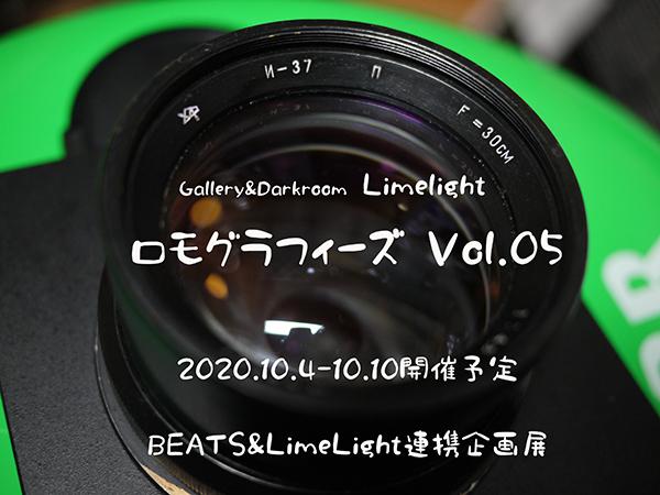 ロモグラフィーズ Vol.05。_e0158242_02251692.jpg