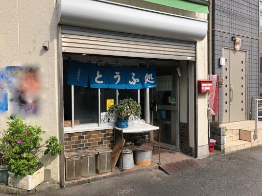 のんびり、なにを狙うでもなく、古き良き東京下町の風景を残す街を散歩する。_d0057843_18563774.jpeg
