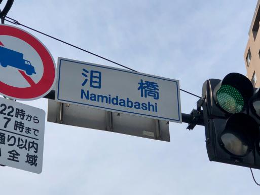 のんびり、なにを狙うでもなく、古き良き東京下町の風景を残す街を散歩する。_d0057843_18580823.jpeg