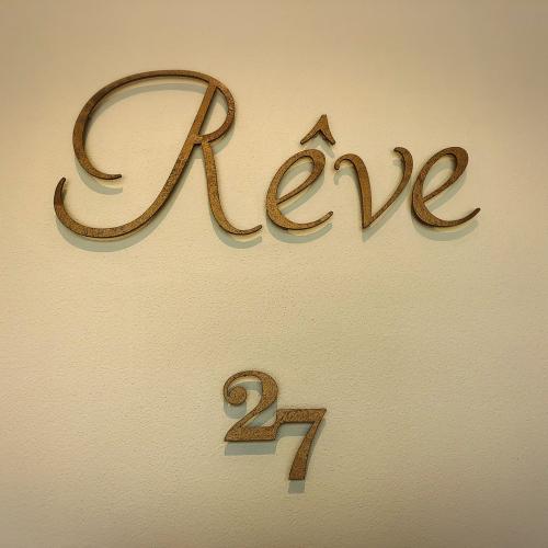 Reve(レーヴ)_e0292546_08374826.jpg