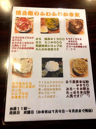 徳兵衛 平田新町店_e0292546_20311175.jpg