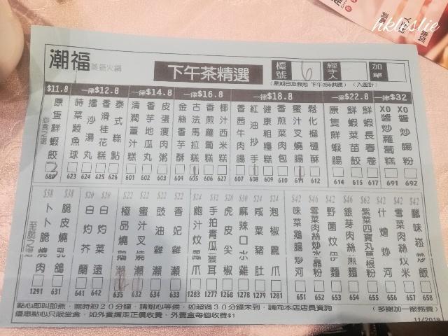 潮福蒸氣火鍋@店内&メニュー編_b0248150_04592677.jpg