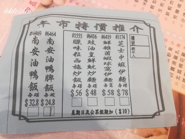 潮福蒸氣火鍋@店内&メニュー編_b0248150_05023810.jpg