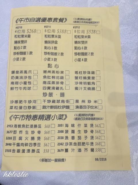 潮福蒸氣火鍋@店内&メニュー編_b0248150_05114614.jpg