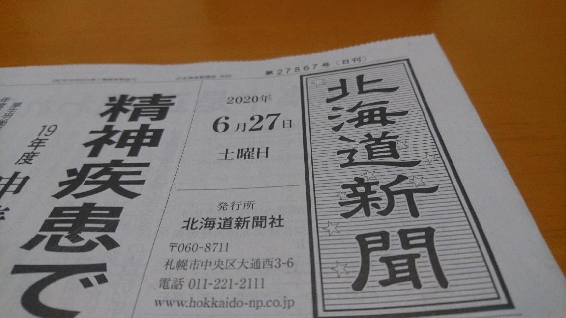 2020年6月27日(土)今朝の函館の天気と気温は。寄付のお願い_b0106766_04515715.jpg