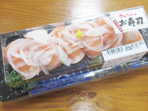 【オークワ】父の日のお寿司の盛り合わせ_c0152767_12102656.jpg