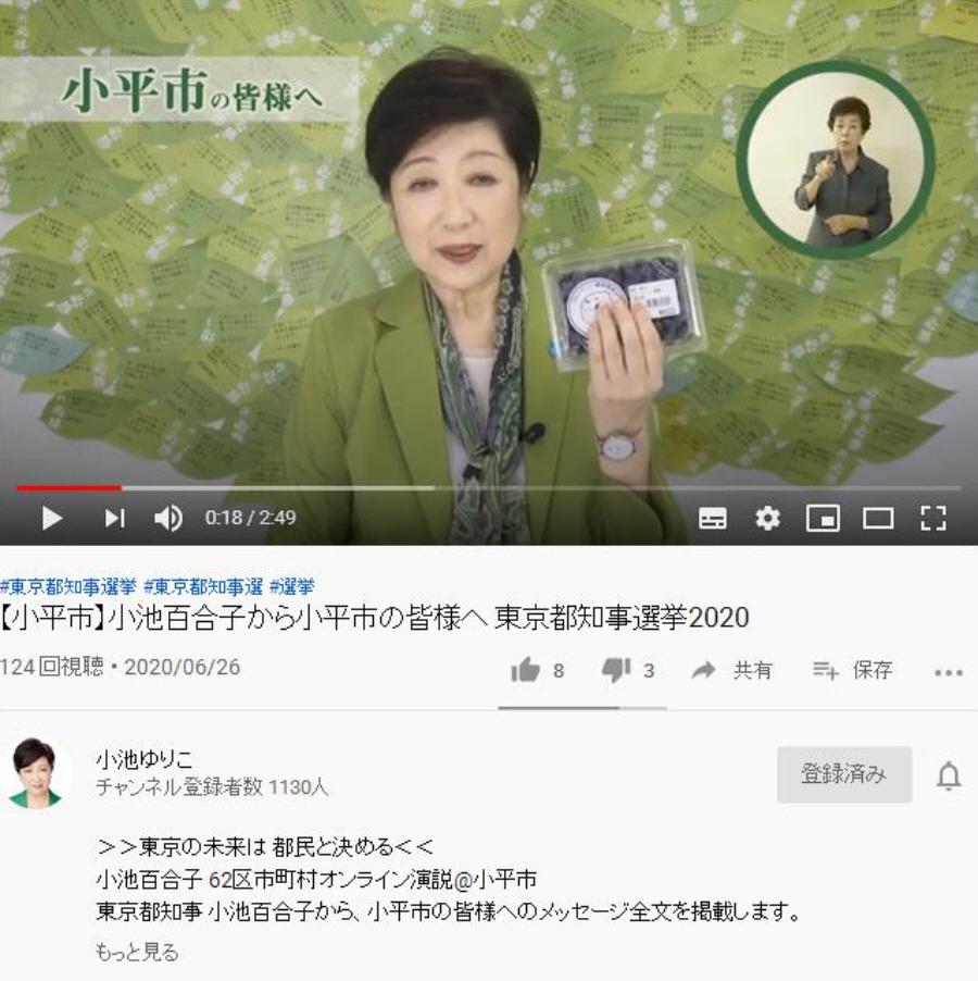小池ゆりこオンライン演説(小平市)_f0059673_22084496.jpg